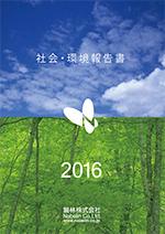社会・環境報告書2015