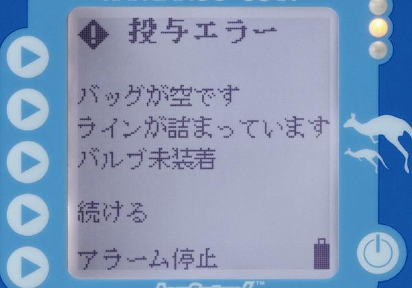 日本語表示パネル