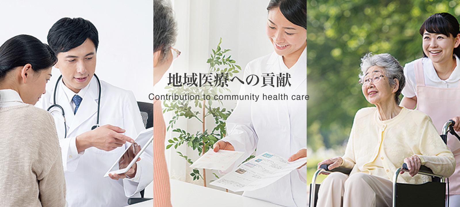 地域医療への貢献