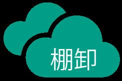 odss-tanaoroshi