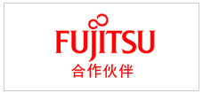 FUJITSU合作伙伴