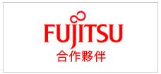 FUJITSU合作夥伴